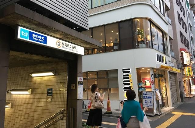 南阿佐ヶ谷駅の地下鉄入口の景色
