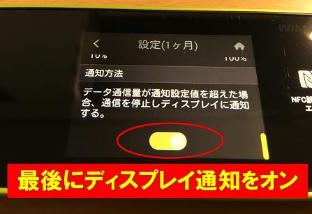 wimaxのw05でディスプレイ通知の表示設定をオンにしている画面