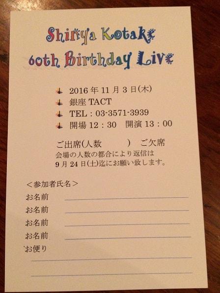 音楽ライブ招待のダイレクトメール