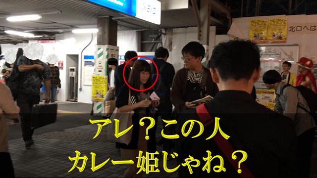 下北沢駅南口で下北カレーフェスに行く待ち合わせからの合流シーン