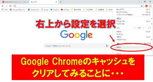 google chromeのブラウザから「設定」を選択している画面