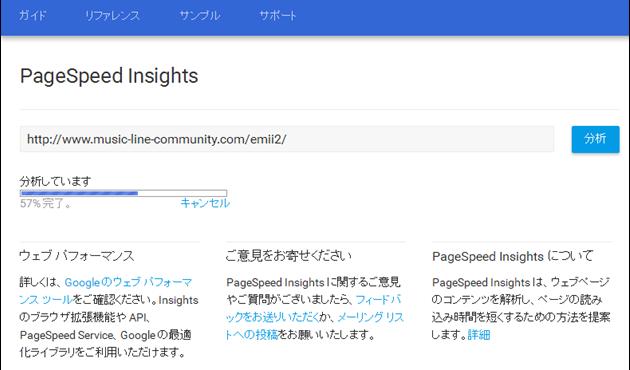 googleアナリティクスがPage Speedを分析している画面