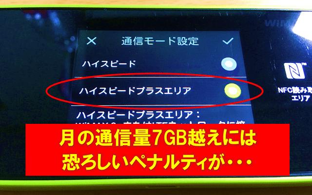 wimaxのw05の設定画面でハイスピードプラスエリアモードを選択している画面