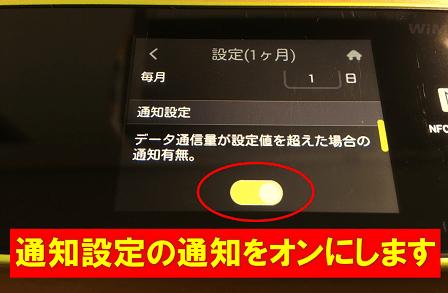 wimaxのw05で7gb越えた時の通知設定をオンにしている画面