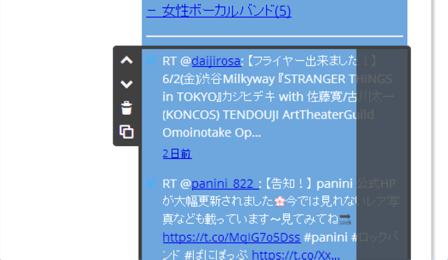 サイドバーに設置されたツイッターのツイート表示画面