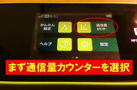 wimaxのw05で通信量カウンターの項目を選択している画面