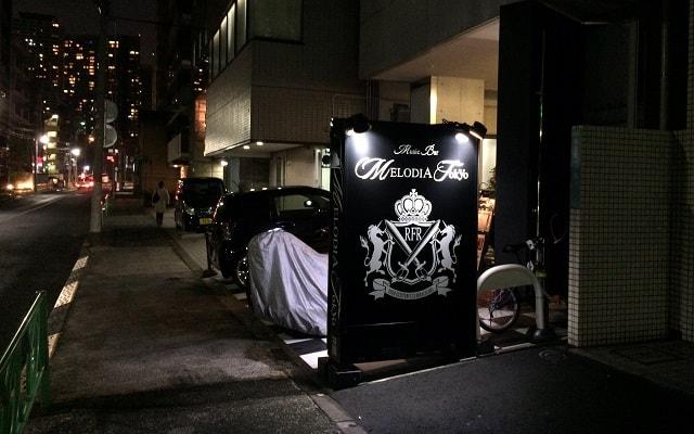 東京中野区にあるライブハウスMELODIA Tokyo(メロディアトーキョー)の夜の外観
