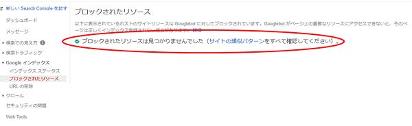 Google Search Consoleの管理画面でブロックされたリソースがゼロの場面