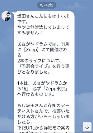 あさがやドラムのオーナー小川さんからメッセージが届いた画面