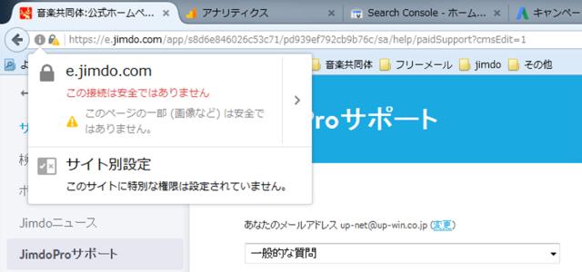 Firefoxのブラウザで「この接続は安全ではありません」と表示されている画面