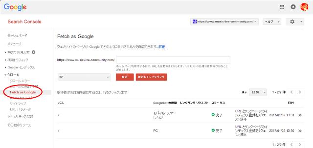 fetch as googleのurl取得画面