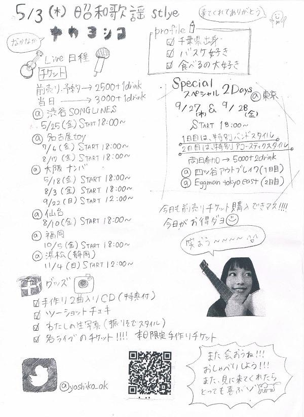 ナカヨシコのライブスケジュールが記載された手書きチラシ