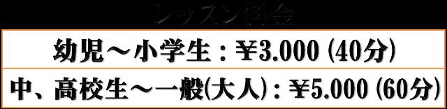 「佐倉 一樹」音楽教室のレッスン料金表