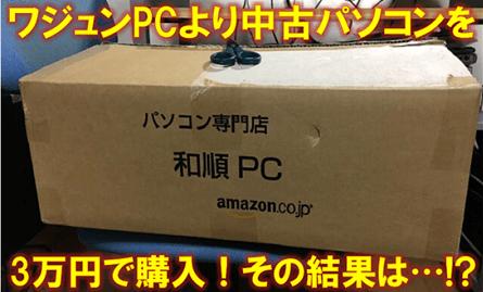 「ワジュンPCより中古パソコンを3万円で購入!その結果は…!?」記事のサムネイル画像
