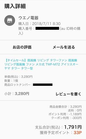 イリスオーヤマのタワーファンを購入した画面