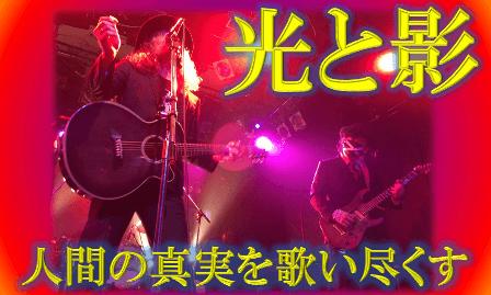 高知県から都内の遠征ライブをしたバンドを紹介している画像