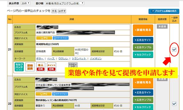a8.netで提携申請する広告主を選んでいる画面