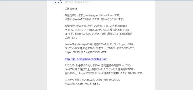 Jimdoサポートチームからの返信メッセージ画面