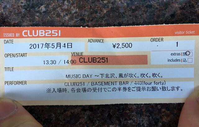 下北沢で開催された音楽イベント「風が吹く吹く吹く」のチケット