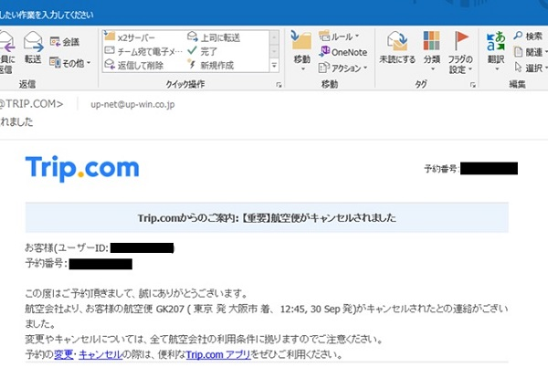 旅行代理店trip.comから航空券キャンセルのお知らせが届いた画面