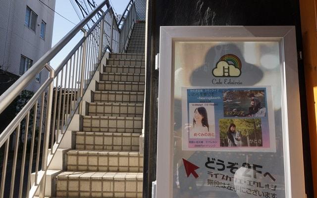 祖師谷大蔵カフェエクレルシの入口につながる階段