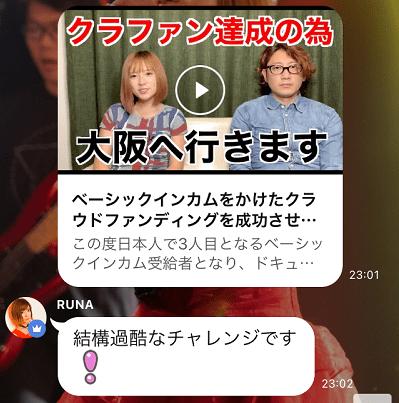 RUNAの公式LINEグループによる大阪遠征の路上ライブのお知らせ画像
