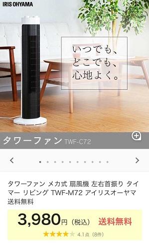 家庭用のタワーファンの販売ページ