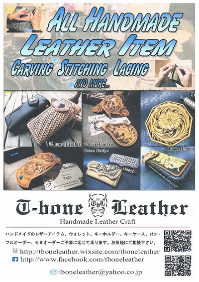 t-bone leatherのチラシ