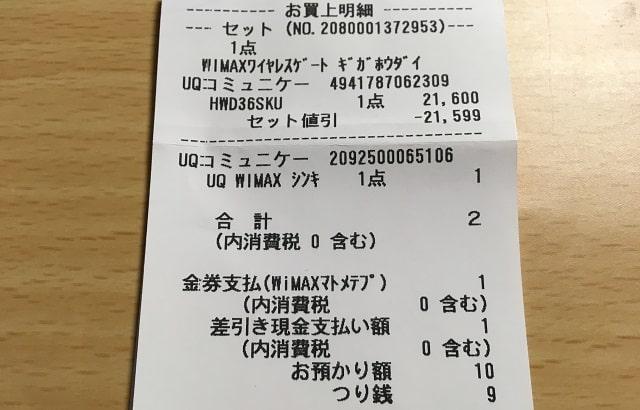 wimax w05を新規契約で1円で買った時のレシート