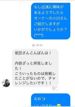 zepp東京出演をかけたイベントオファーを田中永美さんにしている画像