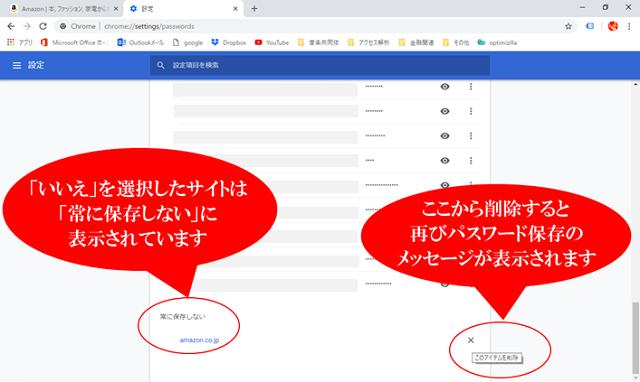 google chromeの設定で「パスワード保存しない」を選択したサイトを消去している画面