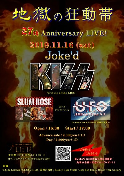 Joke'd kiss27周年記念ライブのフライヤー画像