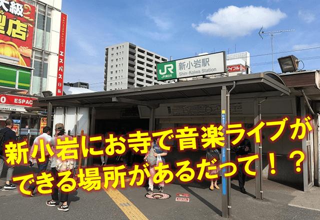 jr新小岩駅の北口の外観