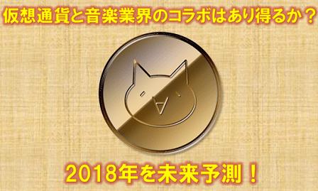 仮想通貨「モナコイン」のサムネイル画像