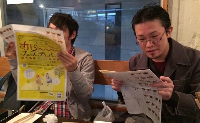 下北沢カレーフェスのマップを熱心に見る2人の男