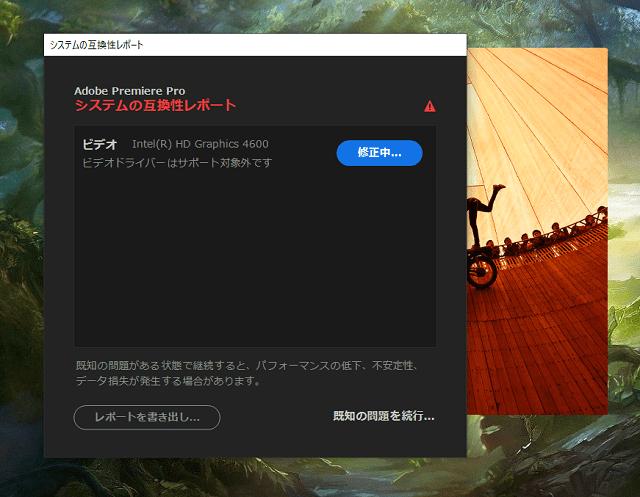 Adobe Premiere Proで「システムの互換性レポート」エラーが出ている画面