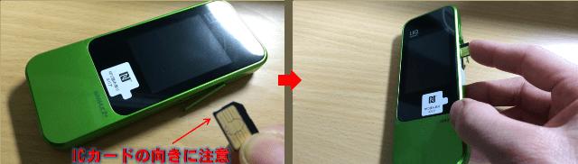 WiMAX2 W04にICカードを挿入している説明画像