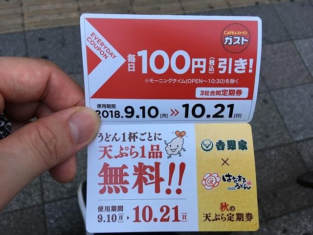「吉野家」と「ガスト」と「はなまるうどん」が共同開催している定期券クーポンの画像