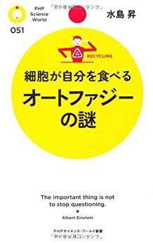 水島 昇「細胞が自分を食べるオートファジーの謎」の表紙