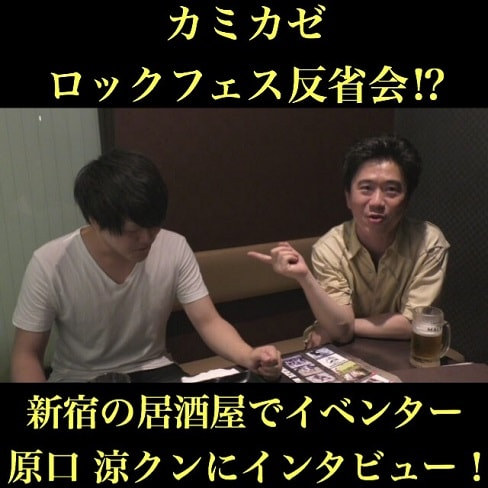 イベンター原口 涼クンに新宿の居酒屋でインタビューしている場面