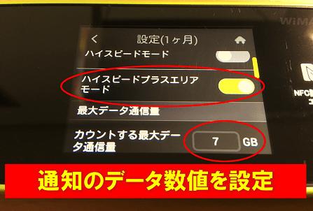 wimaxのw05でハイスピードプラスエリアのみカウントするように設定している画面