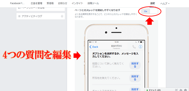 Facebook広告のメッセージ機能で4つの質問を編集している画面