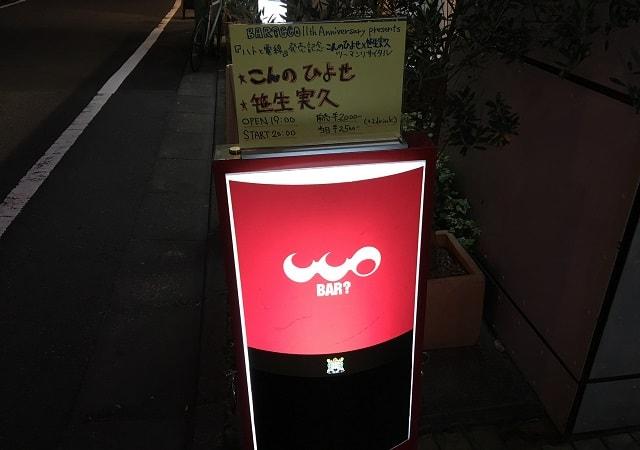 下北沢のライブバー「BAR CCO」の店頭の「こんのひよせ」2マンライブ告知の看板