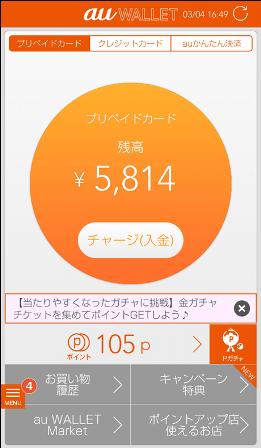 au WALLETアプリの残高確認画面