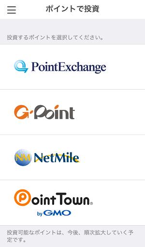 トラノコで投資可能なポイントサービス一覧