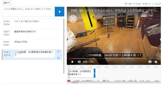 YouTubeの字幕機能でVR映像にテロップを挿入している画面