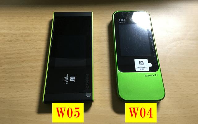 wimax w05とw04を並べて大きさを比較している画像
