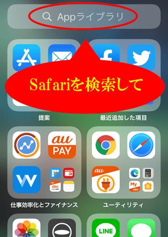 safariのアイコンを再び表示させるために検索している画面