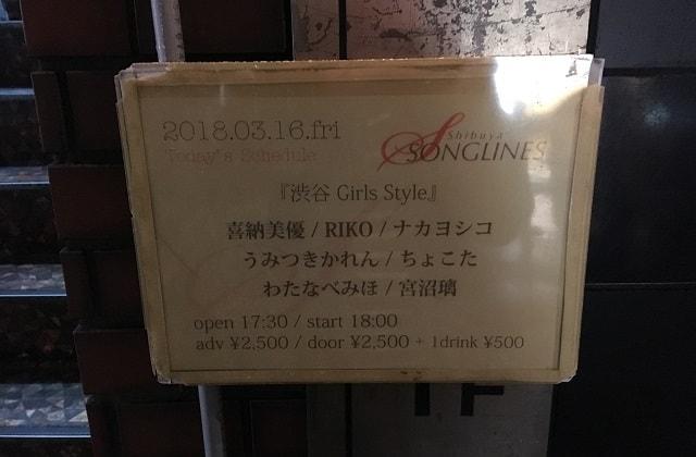 渋谷ガールズスタイルのイベント看板