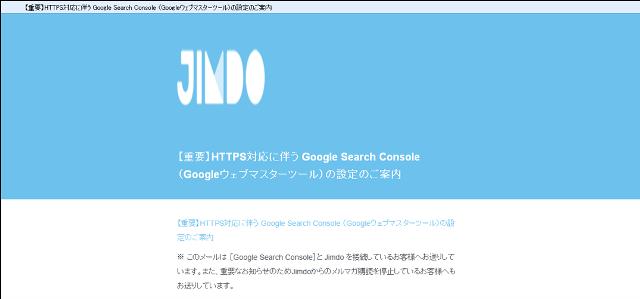 jimdoからのhttps対応に関するお知らせ画面